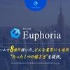 上田貴大のTEAM Euphoriaとは?1ヶ月半で360万円稼げる方法があるって本当!?