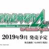 【任天堂】ニンテンドースイッチに『絶体絶命都市4Plus』が2019年9月に発売決定!外でお手軽にプレイできるぞ!