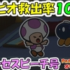 プリンセスピーチ号 キノピオ救出率100% 【ペーパーマリオオリガミキング】 #50