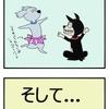 【犬漫画】今夜は犬漫画のみでご機嫌を伺わせて下さい