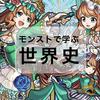 【教養】モンストで学ぶ世界史(ヴェルサイユ)