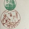 滋賀県 葛川郵便局 古い風景印