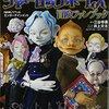 アニメオタク目線での真田丸が面白い その2 実写なのに人形劇っぽくて面白い