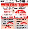 西新店閉店セール・カウントダウン!!