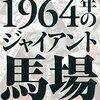 【読書感想】1964年のジャイアント馬場 ☆☆☆☆