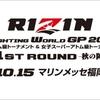 【地上波】RIZIN福岡大会を見た感想