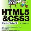 「HTML5&CSS3 ポケットリファレンス」を買いました。