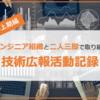 エンジニア組織と二人三脚で取り組む技術広報活動記録【2021年上期編】