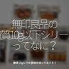 1080食目「無印良品の[ 糖質10g以下シリーズ ]ってなに?」糖質10g以下の意味を知ろう!