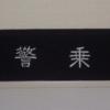 【鉄道部品系】 黒い腕章・・・鉄道公安職員の腕章