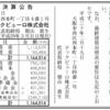 テックビューロ株式会社 第3期決算公告 / 資本金の減額公告
