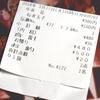 牛ねぎ玉丼よりも気になって仕方が無かった吉野家の「毎日80 円引き!定期券」