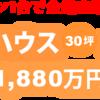 ぬくもりハウス発売記念キャンペーン!!