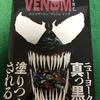 【スパイダーマン:ヴェノム・インク】これからのヴェノムを追うならまずこの一冊【ネタバレ感想】