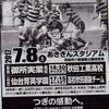 秋田県高校ラグビー