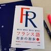 独学でフランス語の勉強、めざせ仏検4級!