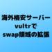 海外格安サーバーvultrでswap領域の拡張