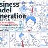 「ビジネスモデル・ジェネレーション ビジネスモデル設計書」を読んでみた