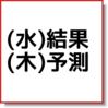 株−7/29(水)結果&7/30(木)予測