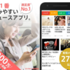 [おすすめアプリ]最新の情報を読みやすく届けてくれるニュースアプリ【SmartNews】
