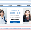 【株主優待】城南進学研究社(4720) からクオカードが到着! クオカードでは回収しきれないほどの含み損