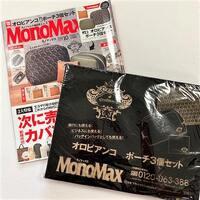 1,000円以下なのにあの高級大人ブランドのポーチが3つも!?モノマックスの付録が今回も全力すぎて驚く!