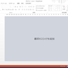 RからPowerPointを操作して自動レポート作成環境を作る(1)R2PPTの導入