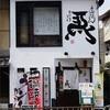 茨木市【ランチ】 人気のお店 ひだりうま!夫婦で行ってきました(^^)