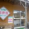 [19/04/22]お弁当「たか屋]」の「名無し弁当(ゴーヤちゃんぷる他)」 380円 #LocalGuides
