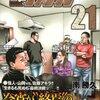いよいよクライマックス!!『ザ・ファブル』21巻