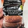 ロッテ SWEETS SQUARE しっとり濃厚ベイクドショコラのアイスサンド  食べてみました