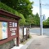 三景園 あじさい花まつり2017行ってみた!広島空港となり日本庭園~三原市広島空港周辺プチトリップ①~