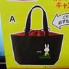 【フジパン2019秋】ミッフィーお買い物きんちゃく全員プレゼント始まりました!
