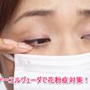 アーユルヴェーダの花粉症対策とは?目薬や点鼻オイルも!