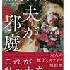 新津 きよみ (著)『夫が邪魔』 (徳間文庫)読了