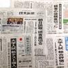 「慰安婦と、日本の真実に対する戦争」−ニューヨーク・タイムズ