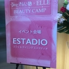 うめだきれい塾×ELLE Beauty Campへ