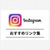 【Instagram用】オススメのサービス・アプリのリンク集