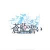 【戦姫と戦鬼】蒼藍の誓い-ブルーオース-の出だしだけ‼︎