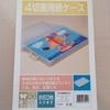 【こどもの作品】4切画用紙収納ケースを購入してみました。