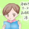 本好きナースのおすすめ☆緩和ケアの看護書