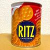 ヤマザキナビスコ・リッツの美味さに気づいても、もう遅いのだ