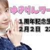 【祝】ゆきりんワールド 1周年記念生配信