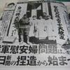 週刊文春・週刊新潮VS朝日新聞