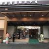 赤ちゃんも安心の鬼怒川温泉ホテル