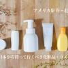 アメリカ赴任に日本から持って行くべきコスメ・化粧品は?【海外駐在・転勤・妻の準備】