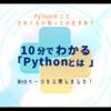 Pythonのこと、どれぐらい知っていますか?10分でわかる「Pythonとは」Webページを公開しました