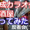 西成カラオケ居酒屋は孤独なオッサンが承認欲求を満たす老人ホームな福祉施設だったよ。