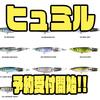 【リトルジャック】メタルジョイントスプーン「ヒュミル」通販予約受付開始!