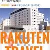 青春18きっぷの旅⑦    Seishun 18 Tickets travel⑦